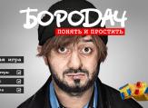 borodach-ponyat-i-prostit