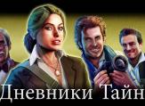 dnevniki-tayn