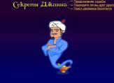 dzhin-akinator