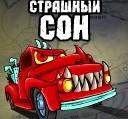 khishhnye-mashiny-2-strashnyy-son