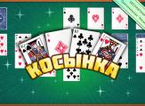 klassicheskaya-kosynka