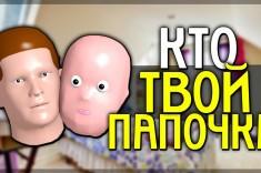 kto-tvoy-papochka