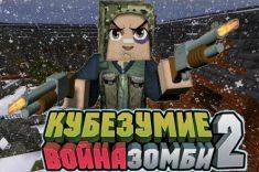 kubezumie-2-voyna-zombi