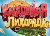 kukhonnaya-likhoradka