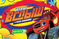 mashinki-vspysh