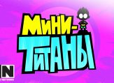 mini-titany