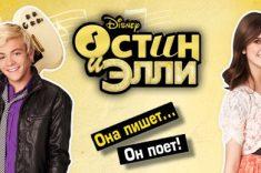 ostin-i-yelli-na-russkom