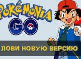 pokemon-go-poslednyaya-versiya