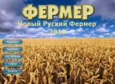 russkiy-fermer-simulyator