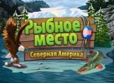 rybnoe-mesto