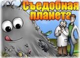 sedobnaya-planeta