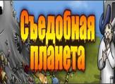 sedobnaya-planeta-3