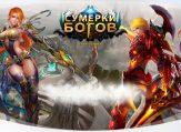 sumerki-bogov