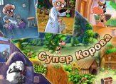 super-korova-klyuch