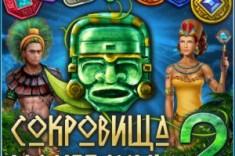sokrovishha-montesumy-2-klyuchi