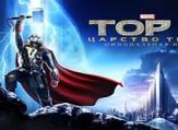 tor-2