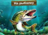 na-rybalku-na-android