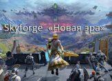 skyforge-novaya-yera