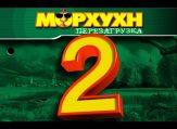 morkhukhn-2
