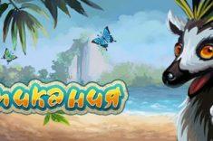 avatariya-tropikaniya