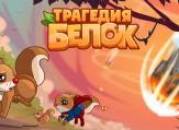 tragediya-belok-2