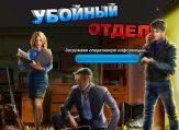 uboynyy-otdel