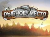 rybnoe-mesto-2017