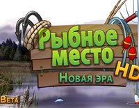 rybnoe-mesto-novaya-yera