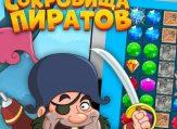 sokrovishha-piratov-v-odnoklassnikakh